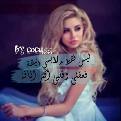صور غرور البنات صور بنات مغروره مكتوب عليها Life Quotes In English Best Quotes Arabic English Quotes