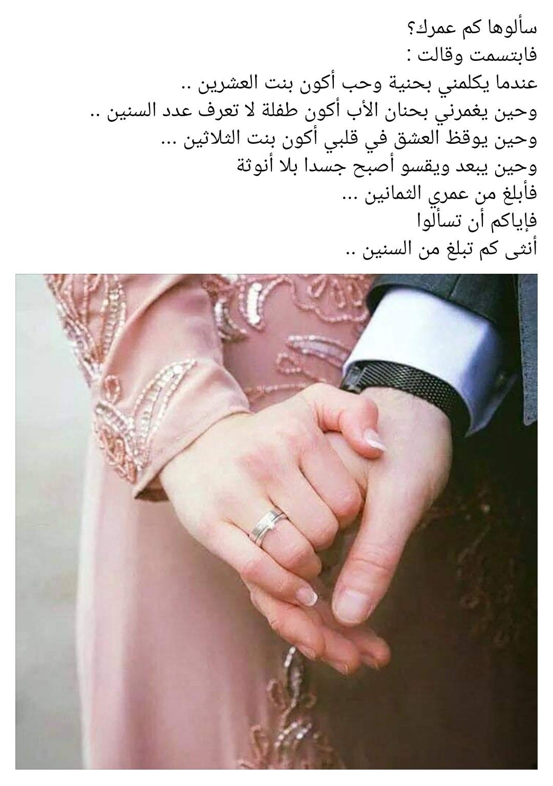 Pin By صورة و كلمة On همسات أنثى Photo Quotes Arabic Funny Love Words
