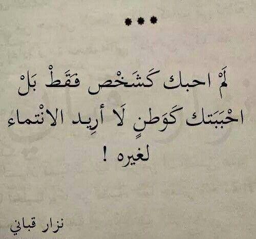 لم احبك كشخص فقط بل احببتك كوطن لا اريد الانتماء لغيره Quran Quotes Quotes Mood Quotes