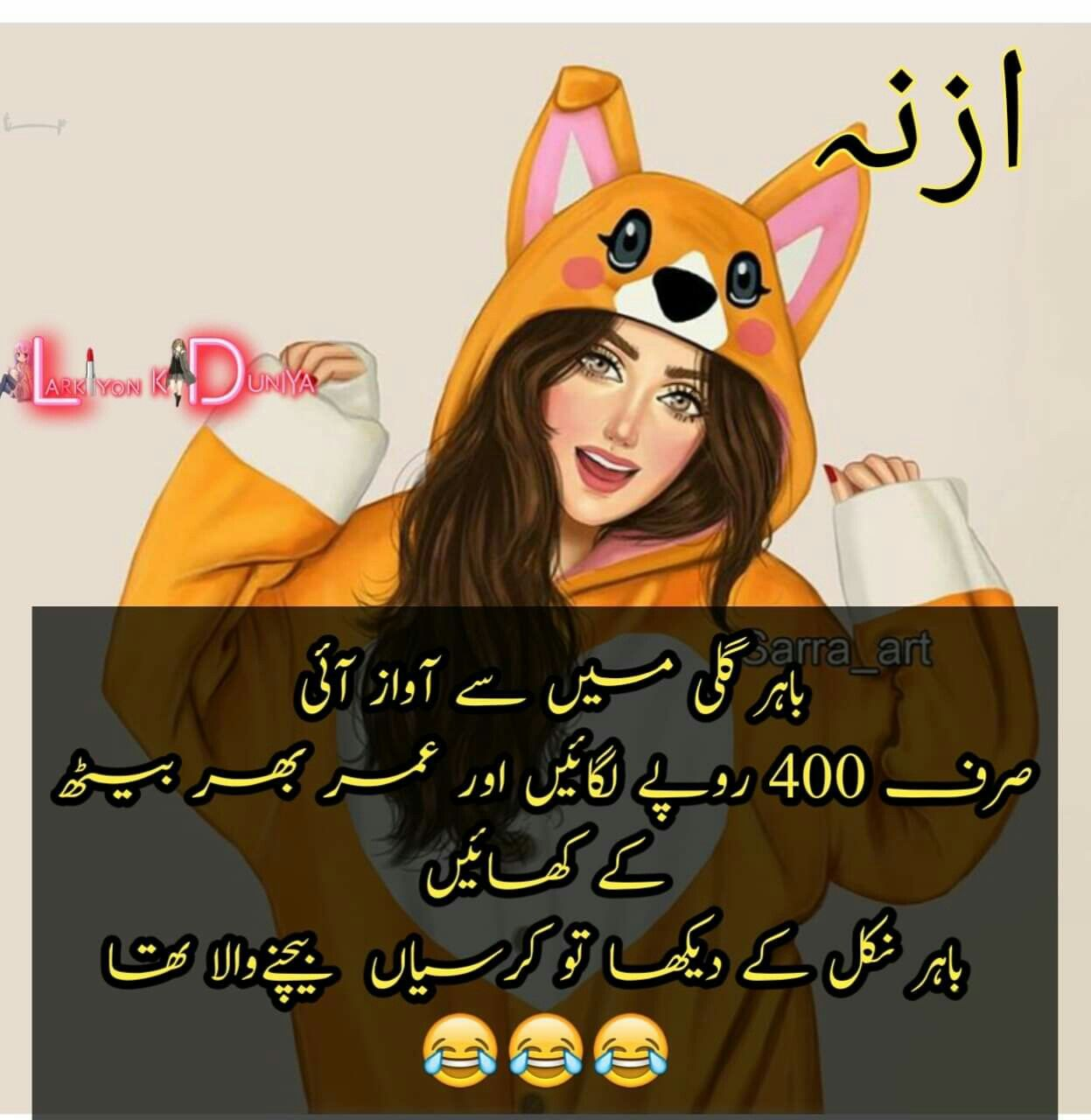 Pin by Ume Rubab on Muskurahat مُسکراہٹ (With images