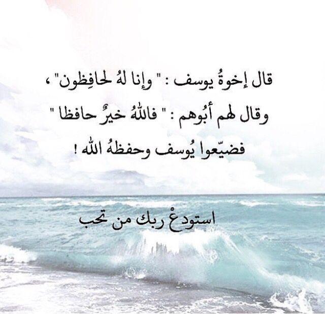 اللهم اني أستودعك نفسي وقلبي وأحبتي فأنت خير الحافظين Islamic Quotes Wallpaper Belief Quotes Arabic Quotes