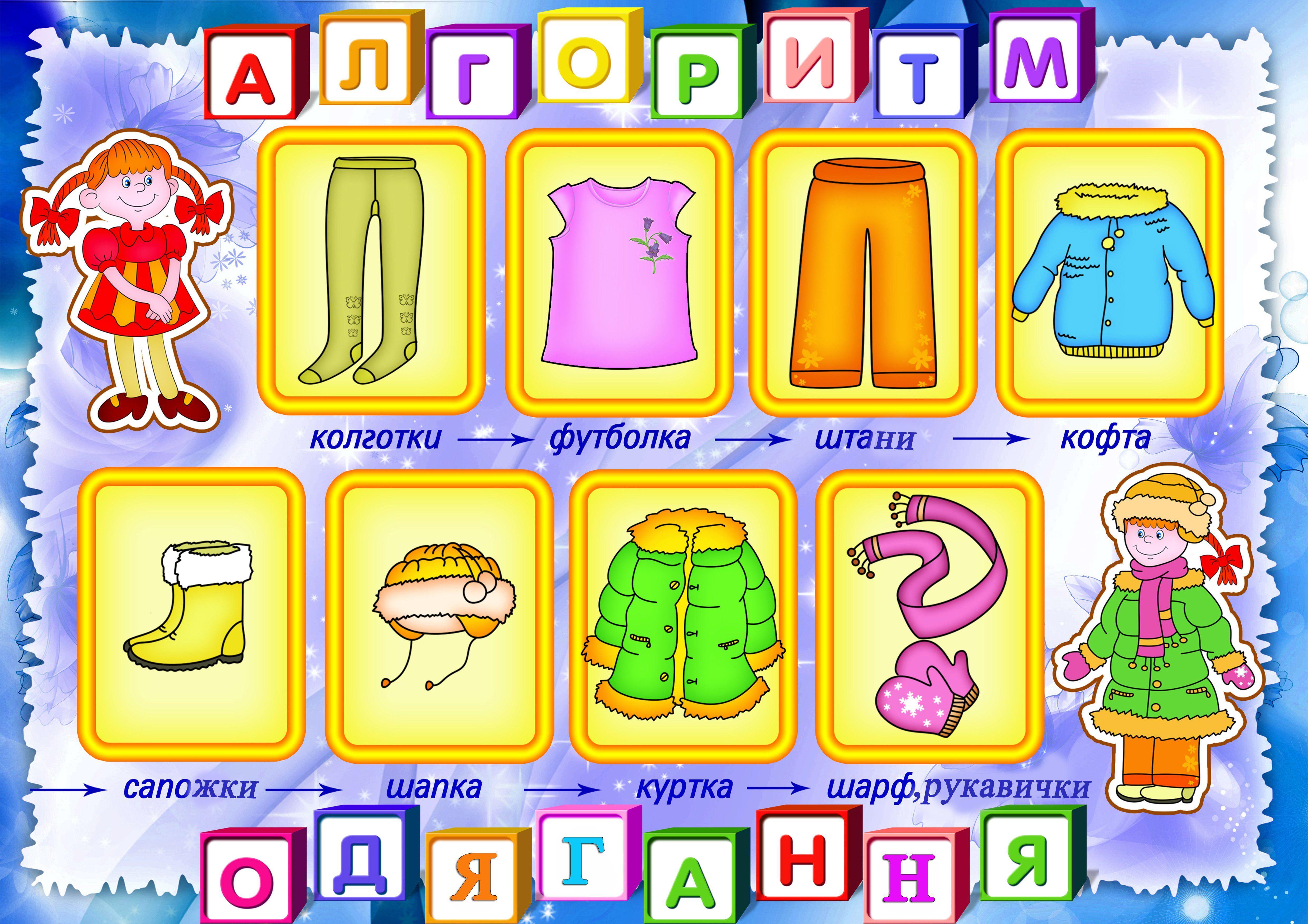Картинки для детского сада как одеваться