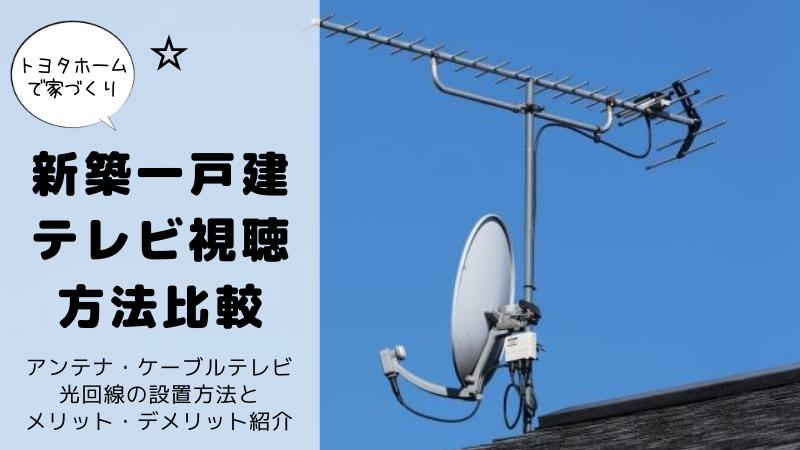 新築一戸建てのテレビ視聴方法比較 アンテナ ケーブルテレビ 光回線 メリット デメリット 2020 ケーブルテレビ 視聴 新築一戸建て