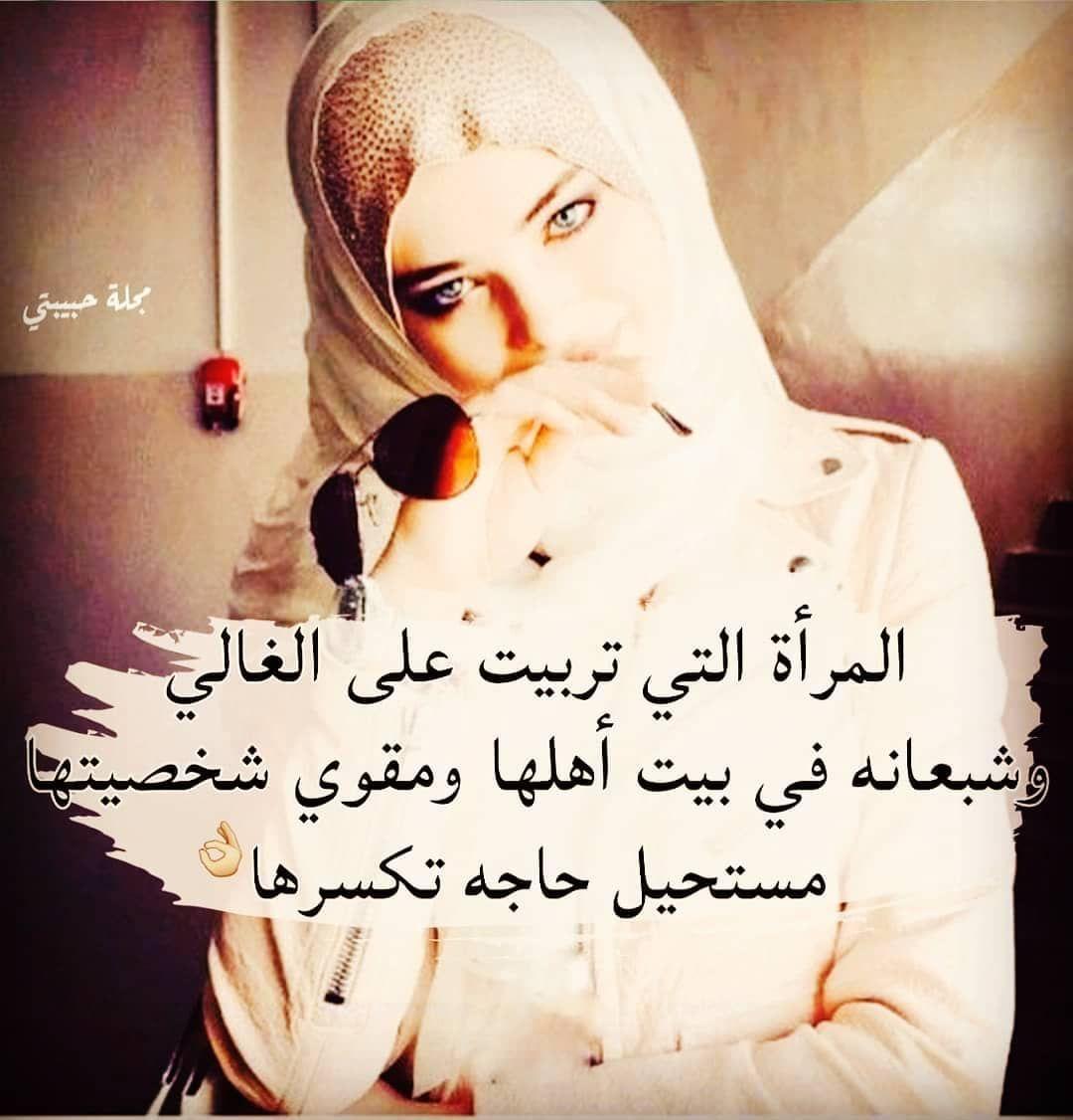 مجلة حبيبتى مجلة لكل العالم On Instagram Mjalat Habebaty مجلة حبيبتى Words Quotes Love Words Quran Quotes