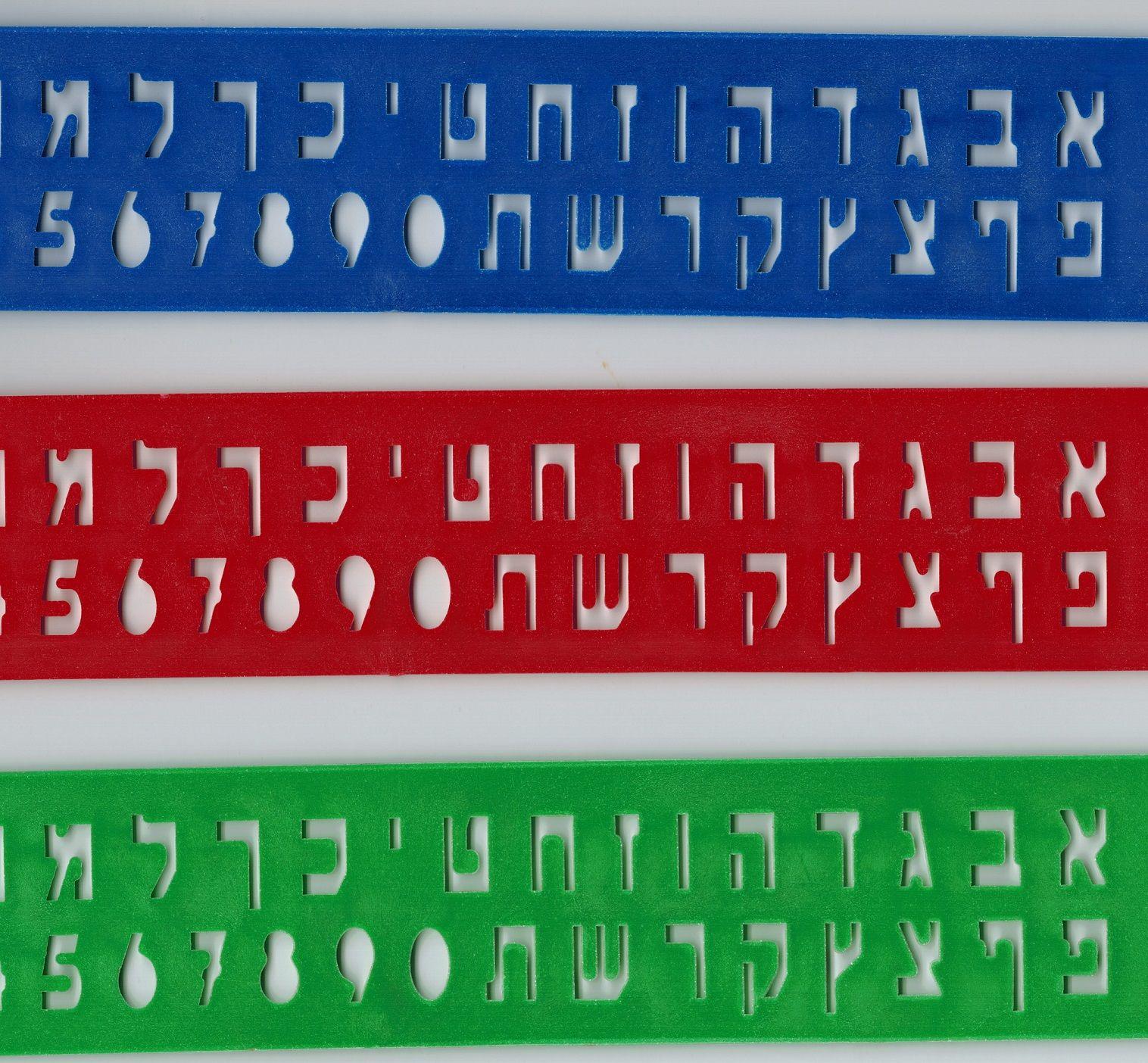 Hebrew Letters stencil - Hebrew Alphabet Stencil, -One stencil