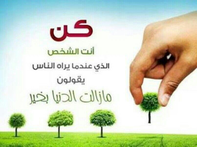 كن انت الشخص الذي عندما يراه الناس يقولون لسا الدنيا بخير Words More Than Words Arabic Quotes