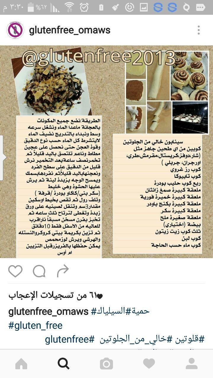 Pin By Fatooma Mamoon On Gluten Free Gluten Free Gluten Food
