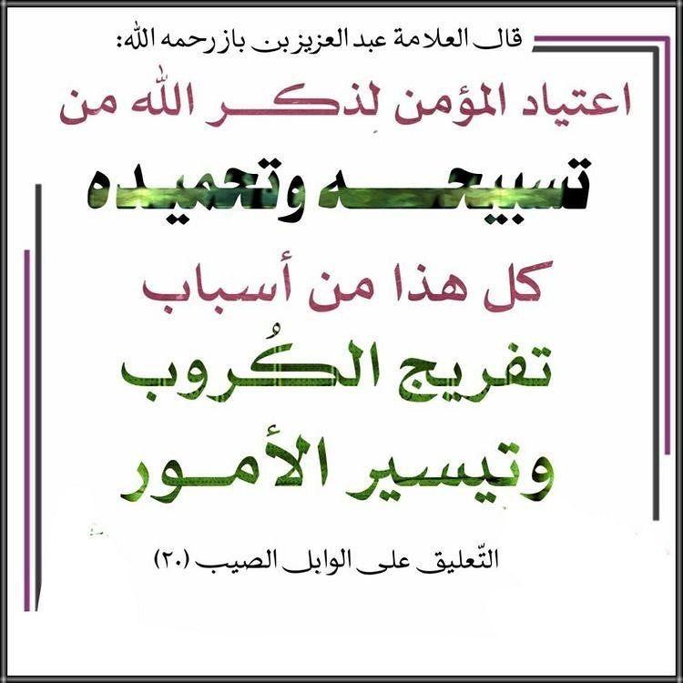و ذ ك ر On Instagram اكتب شيء تؤجر عليه الله الدعاء الذكر الاستغفار القران الصلاة على النبي رمضان Arabic Calligraphy Allah Calligraphy