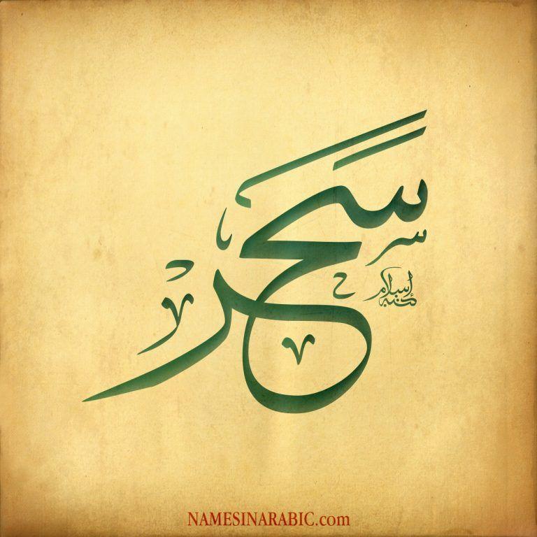 Sahar سحر Names In Arabic Calligraphy Name 3432 Calligraphy Name Calligraphy Arabic Calligraphy