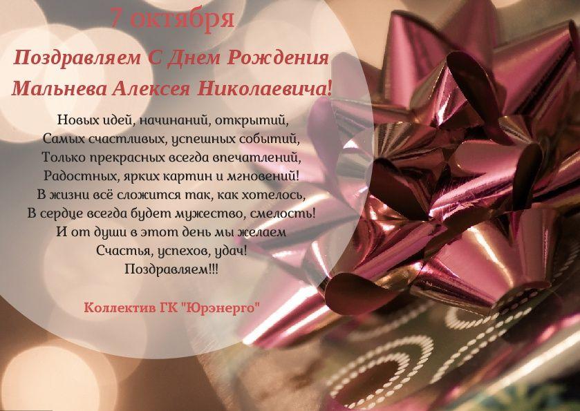 Открытки для поздравления с днем рождения директору, апрелем картинки
