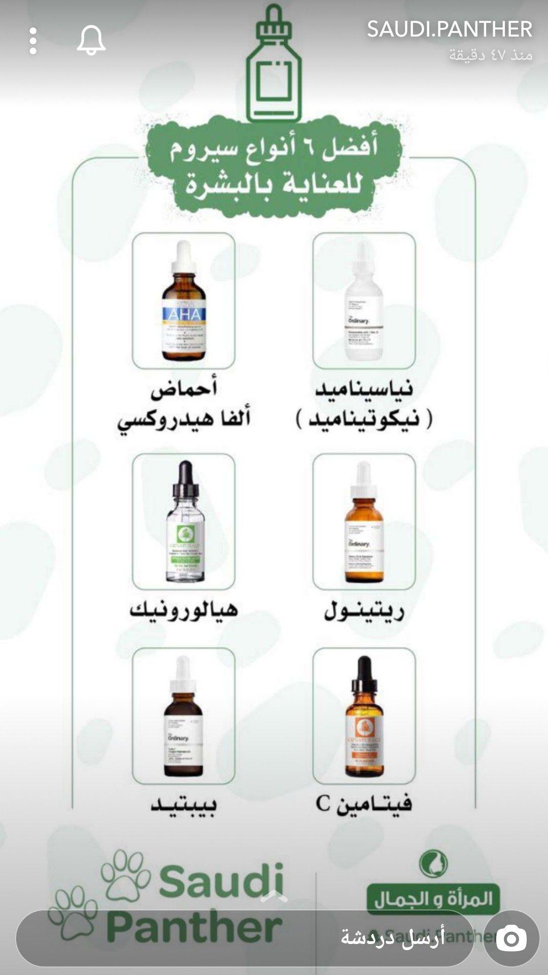 Pin By نعيمة On كريمات و قطرات و غسولات وكل مايخص البشرة Natural Skin Care Ingredients Beauty Skin Care Routine Diy Skin Care Routine