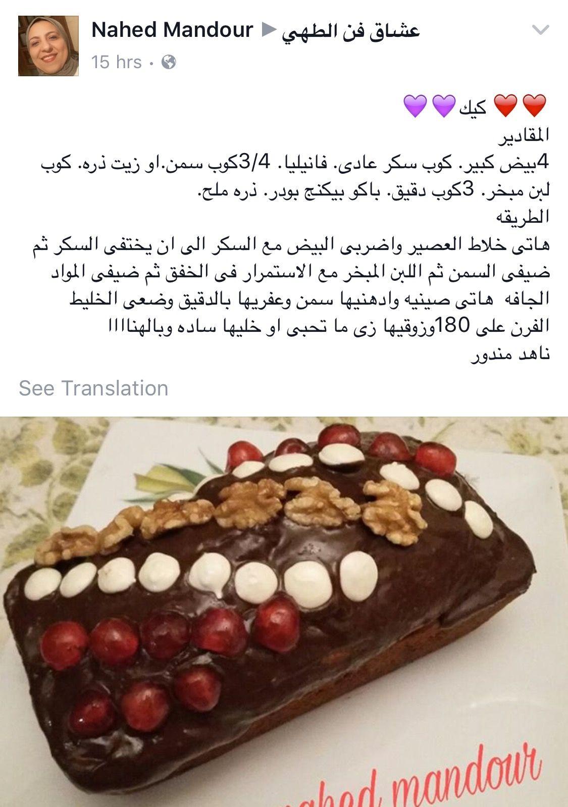 كيكة باللبن المبخر Sweet Cake Muffin