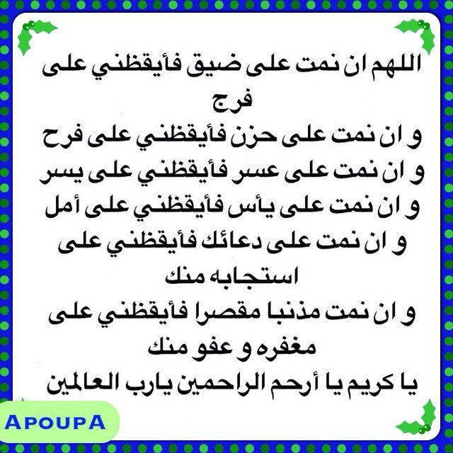 اللهم ان نمت على ضيق فايقظني على فرج Cool Words Quotes Ahadith