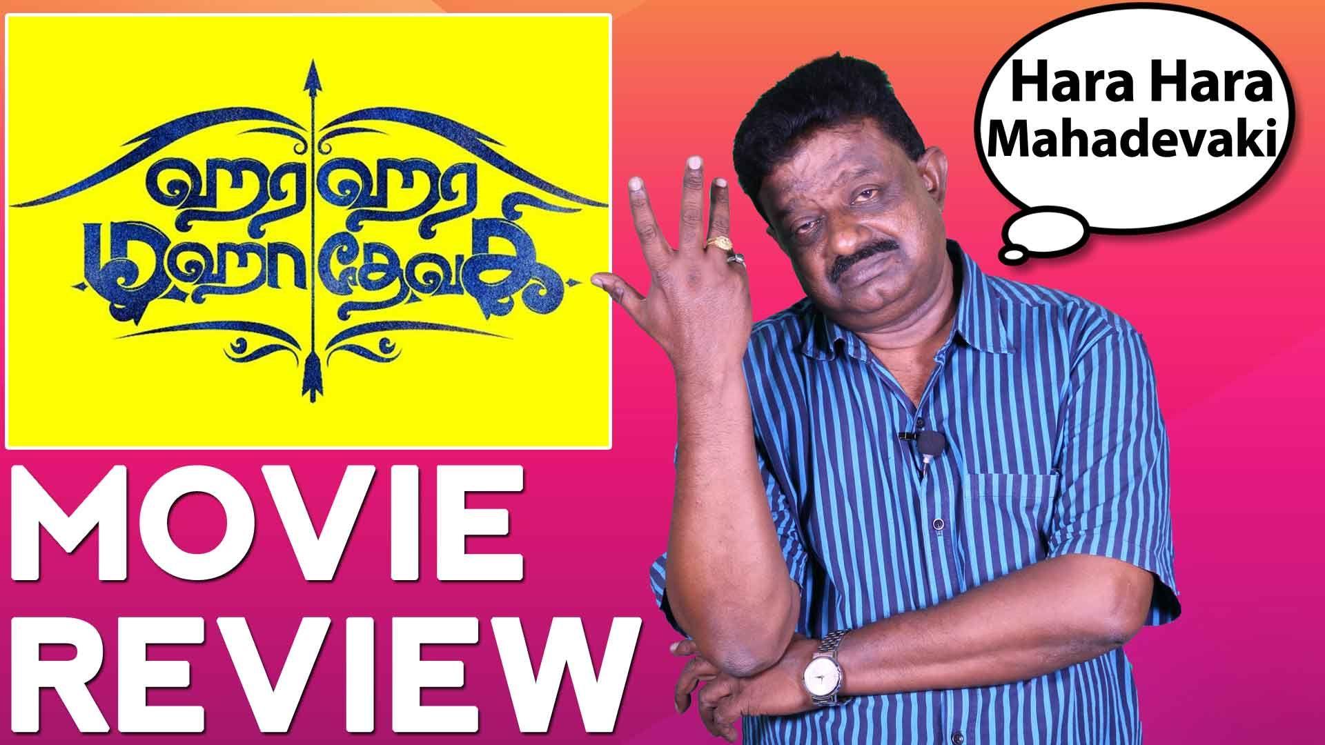 Hara hara mahadevaki movie review gautham karthik