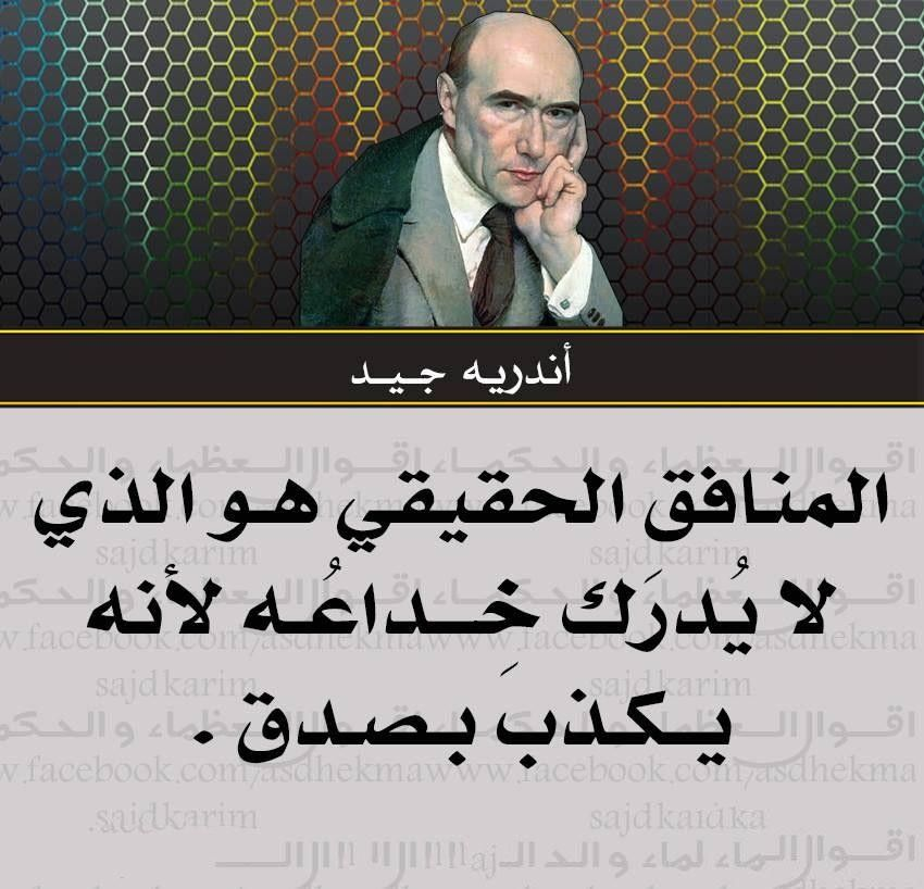 المنافق Funny Quotes Inspirational Quotes Thoughts Quotes