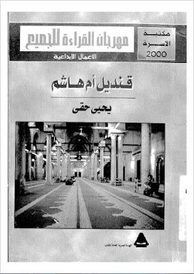 رواية قنديل أم هاشم Photo Wall Photo