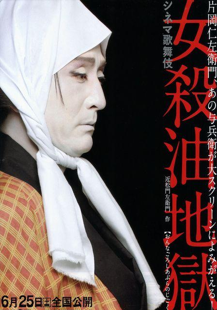 Japanese culture handbill of kabuki