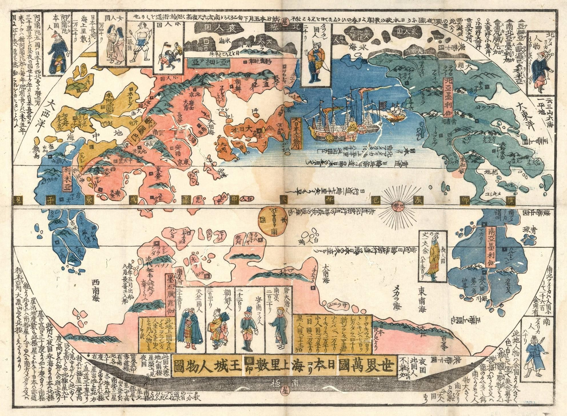 Japanese map of the world and its people c 1870 hmm pinterest japanese world map 1870 gumiabroncs Gallery