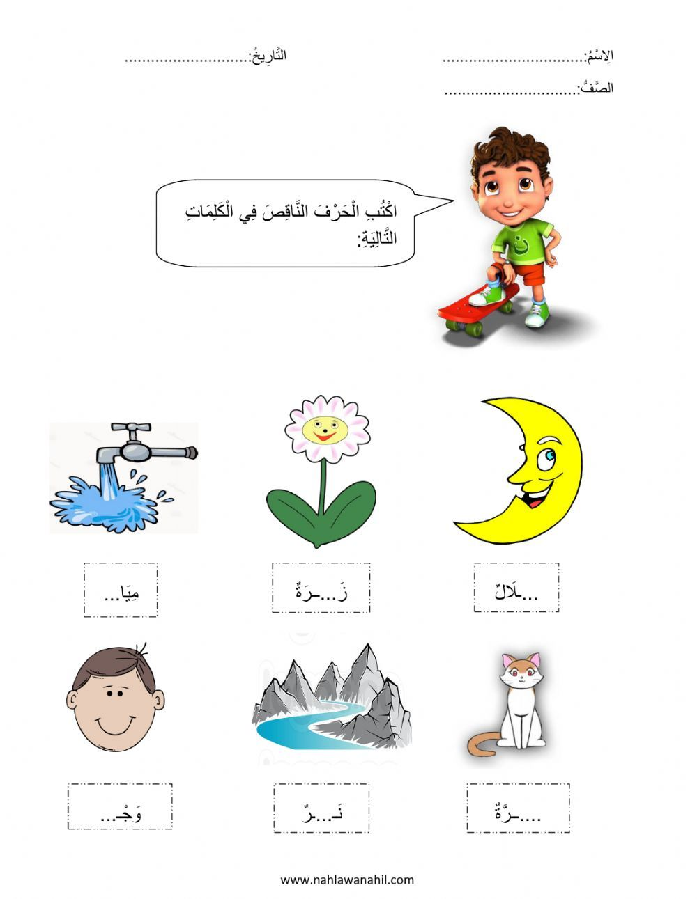 أكتب الحرف الناقص في الكلمة Online Worksheet For Kg2 You Can Do The Exercises Online Or Download The Arabic Alphabet For Kids Preschool Activities Arabic Kids