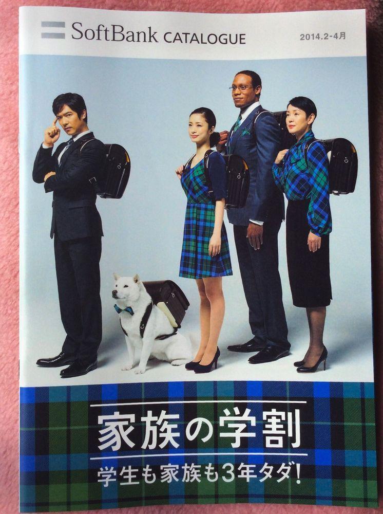 Softbank Japanese cellphone catalogue Aya Ueto Hanzawa Naoki Jdrama