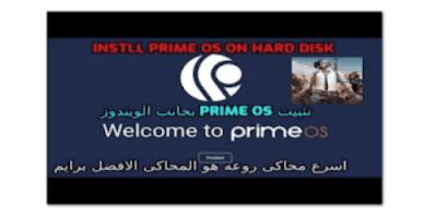 تحميل محاكي برايم Prime Os تنزيل برنامج لتشغيل لعبة ببجي على الكمبيوتر برابط مباشر 2020 In 2020