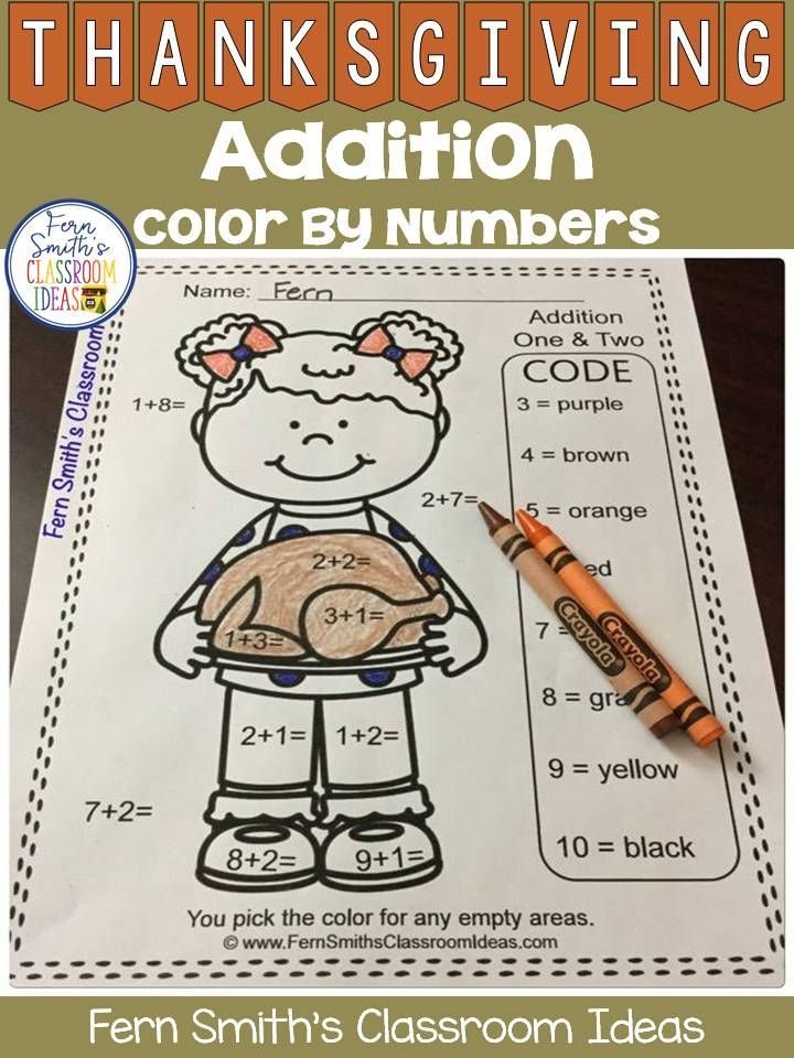 Color By Numbers Thanksgiving Feast Addition Activities FeastMorning WorkFernsPreppingWorksheetsMathematiciansNumbersClassroom Ideas