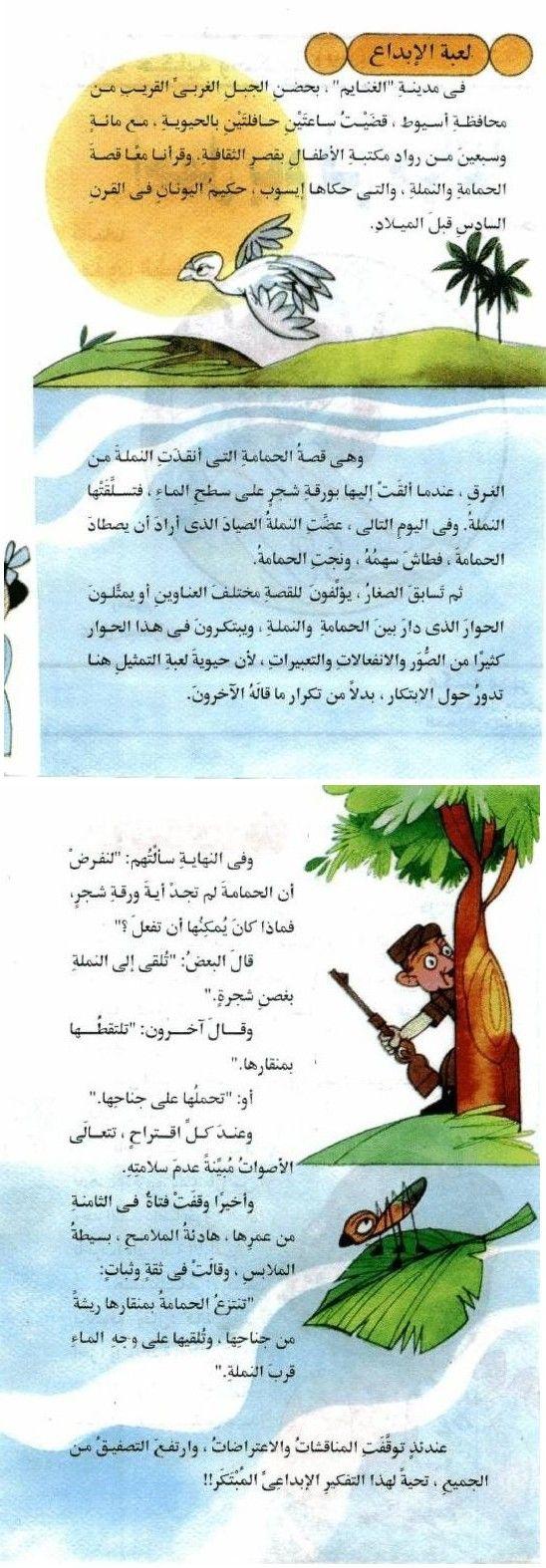 المطالعة المبهجة زهرات من الوادي الخصيب و بقايا الورقات الخضر في الشجرة الجرداء Genies Arabic Stories