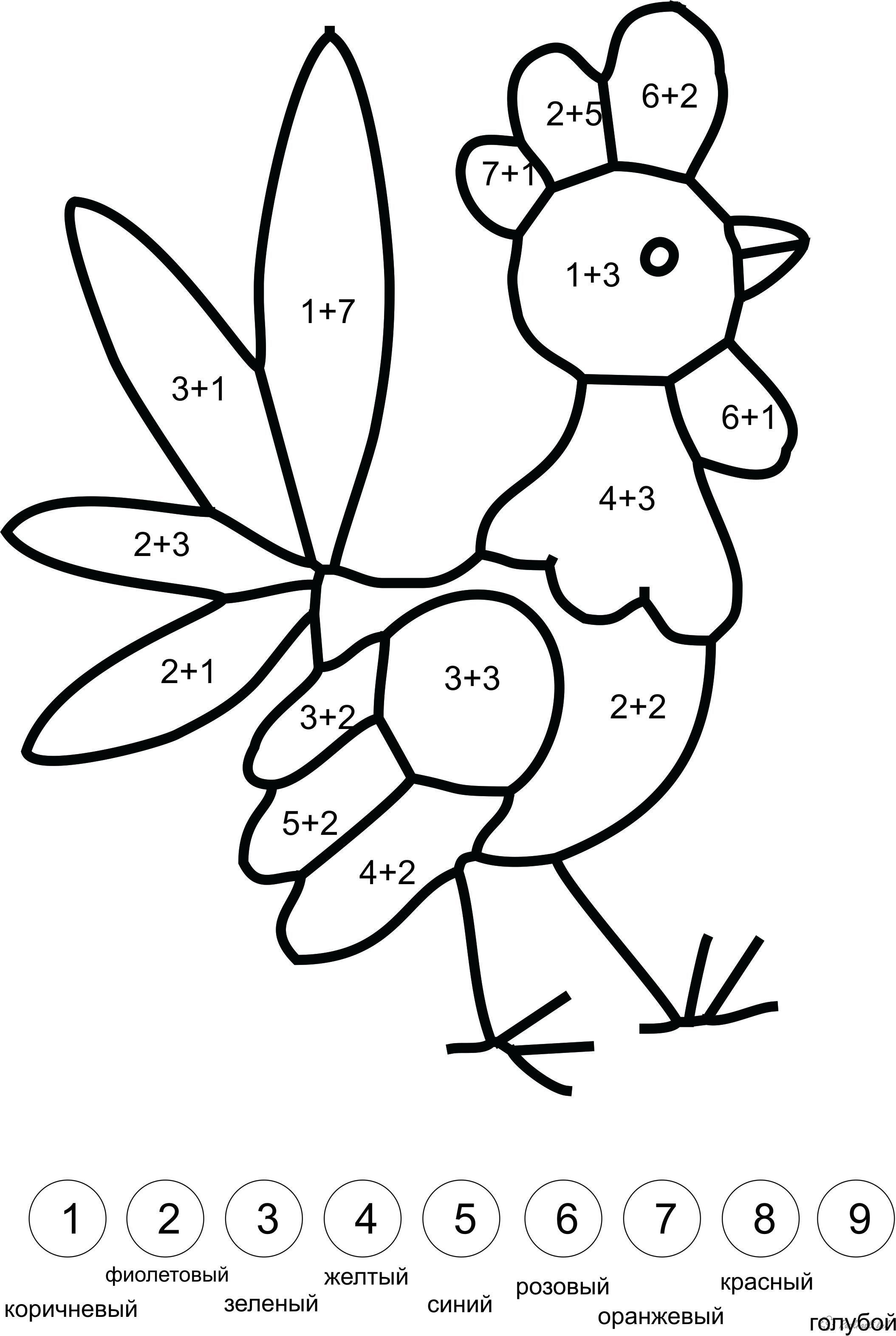Раскраски Математические раскраски для дошкольников ...