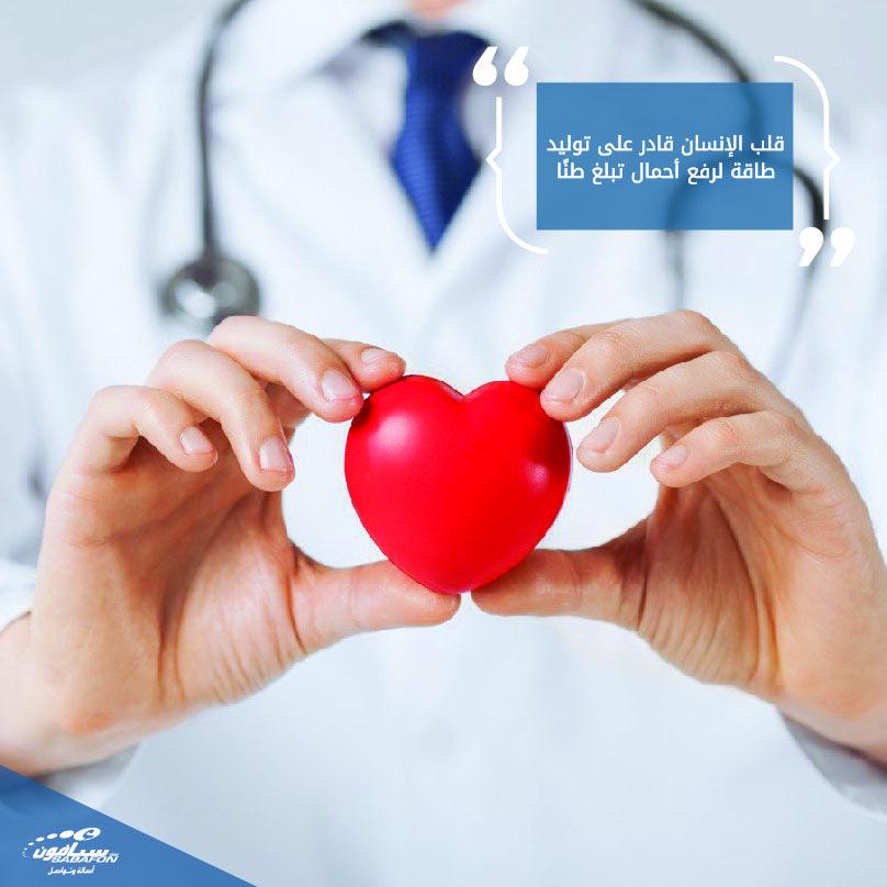 قلب الإنسان قادر على توليد طاقة لرفع أحمال تبلغ طن ا سبحانك ربي ما اعظمك سبحان الله Vegetables Lib Food