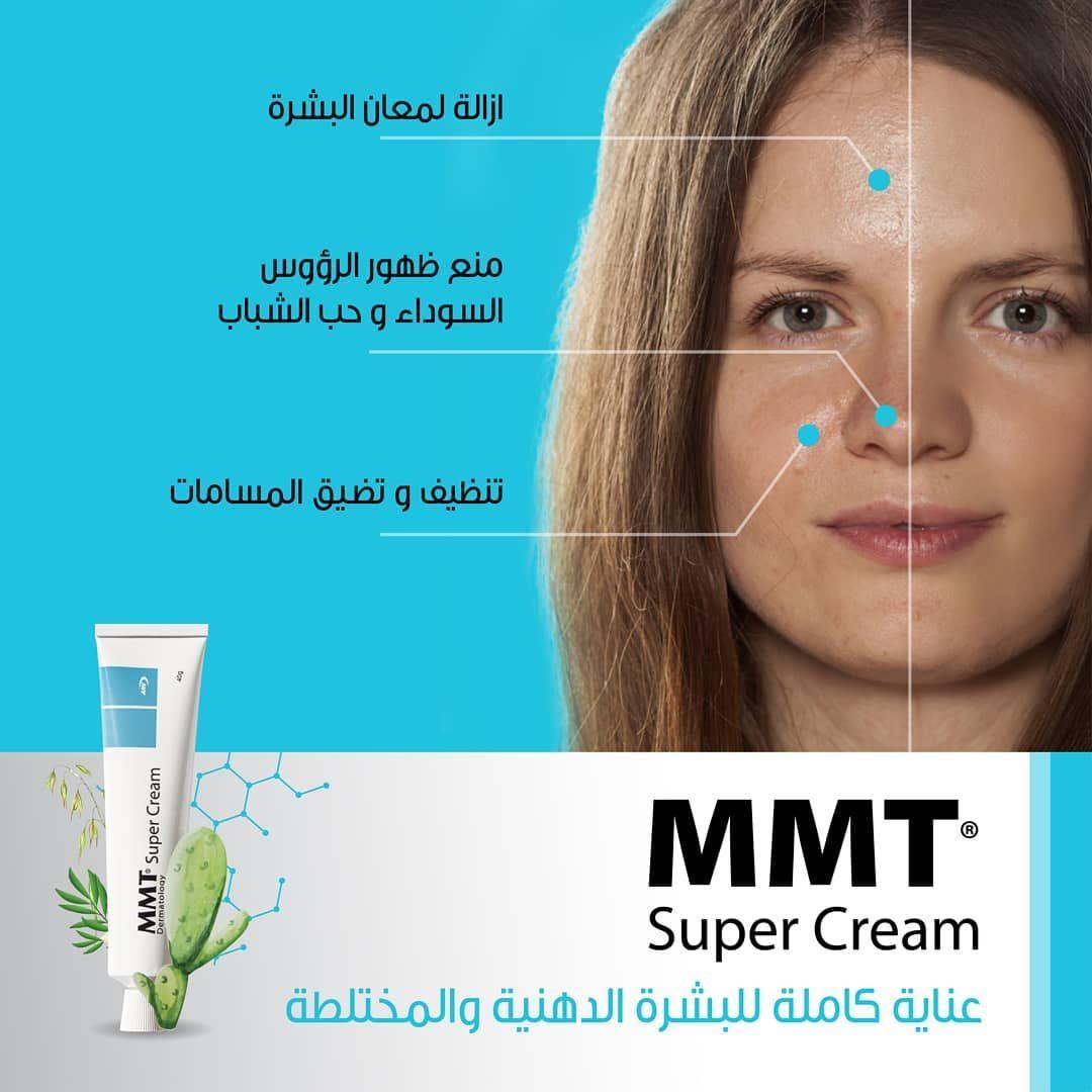 بشرتك دهنية كريم Mmt Super Cream يؤمن العناية اليومية اللازمة لكل من البشرتين الدهنية والمختلطة Ahc Mm Moisturizer For Oily Skin Best Moisturizer Oily Skin