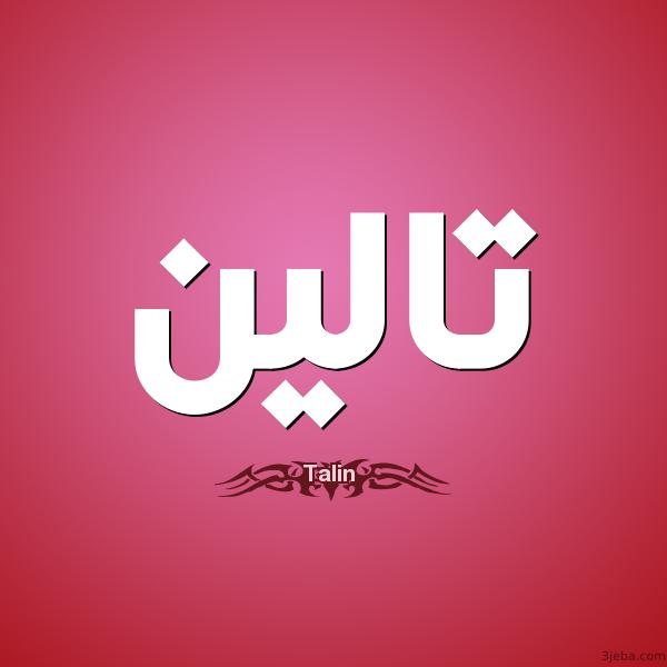 معنى اسم تالين صفات شخصية حاملة اسم تالين Check More At Https 3jeba Com Meaning Of Talin Tech Company Logos Vimeo Logo Company Logo