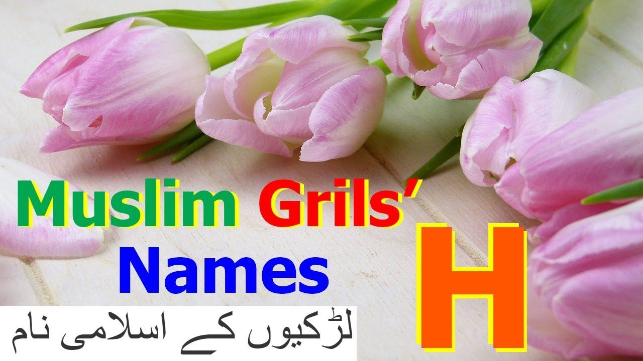 Muslim Girls Names Starting With H With Meaning In Urdu And English Is Girl Names With Meaning Girl Names Muslim Girls