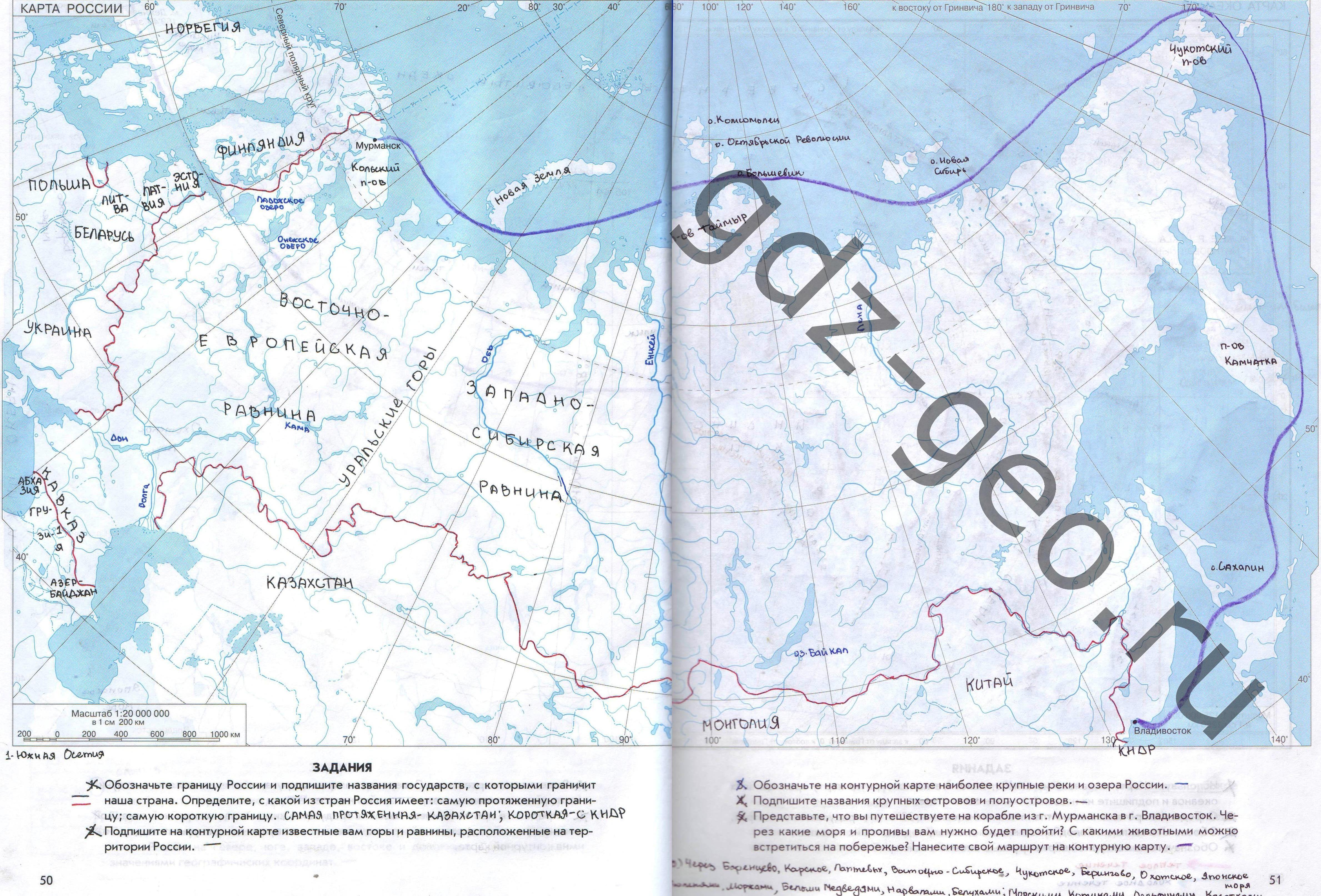 Решебник по контурной карте по географии 8 класс по книге зыля