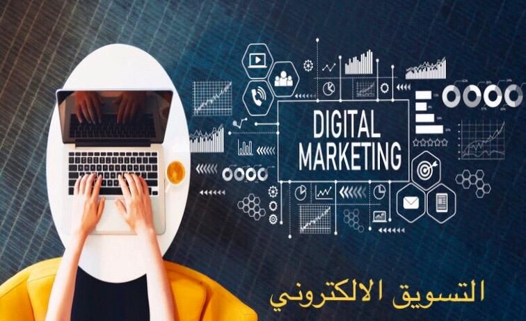 التسويق الإلكتروني ما هو التسويق الإلكتروني التسويق الإلكتروني هي عملية تو Best Digital Marketing Company Digital Marketing Solutions Digital Marketing Agency
