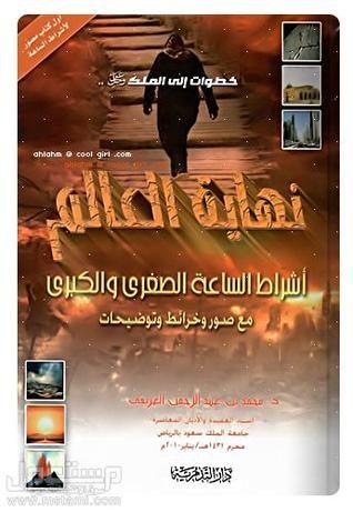 نهاية العالم أشراط الساعة الصغرى و الكبرى Books Download Books Free Books Download