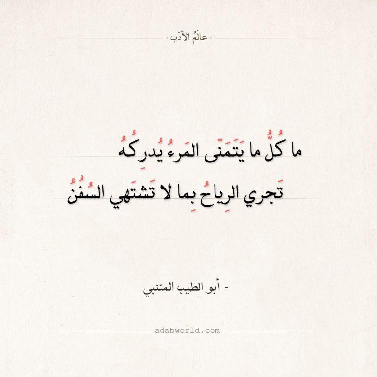 أبيات شعر حكمه عالم الأدب Islamic Phrases Words Quotes Poet Quotes