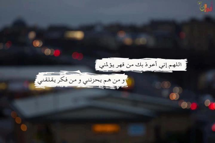 اللهم اني اعوذ بك من قهر يؤلمني ومن هم يحزنني ومن فكر يقلقني Islamic Quotes Quran Islamic Quotes Islam Facts