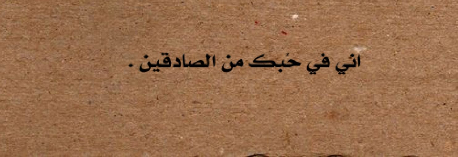 Pin By A On فوف Quotes For Book Lovers Cover Photo Quotes Funny Arabic Quotes