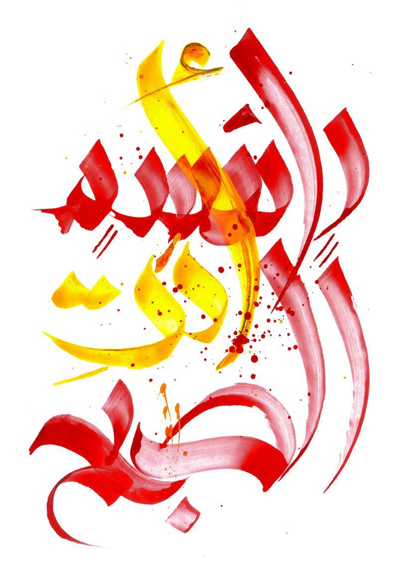 يا نسيم الصبح أنت Islamic Art Calligraphy Art
