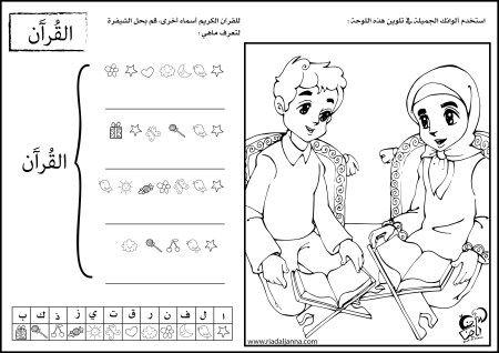 أنا أتدبر القرآن الكلمة الأولى القرآن رياض الجنة Muslim Kids Activities Islamic Kids Activities Islam For Kids