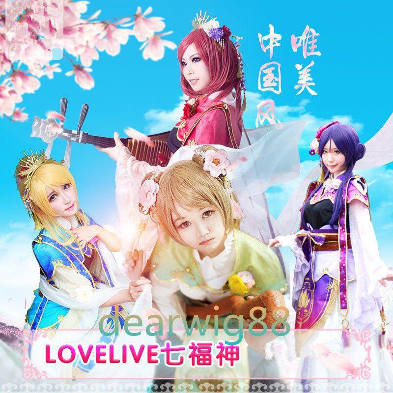 LoveLive Tojo Nozomi Eli Ayase Koizumi Hanayo Sonoda Umi Seven Lucky Gods Dress