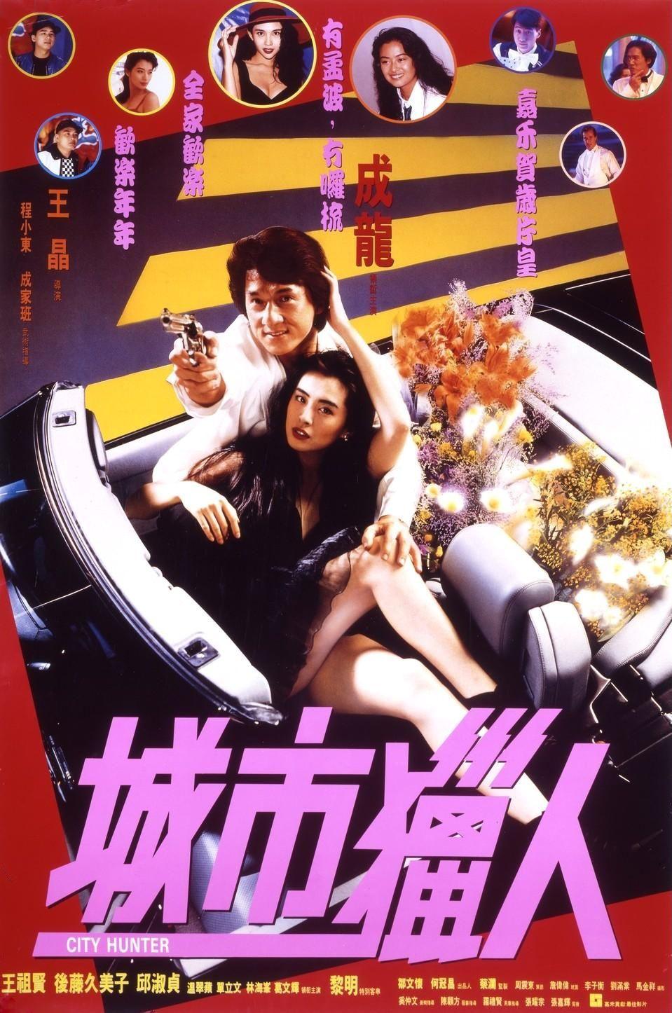 City Hunter Jackie Chan City Hunter Jackie Chan Jackie Chan Movies