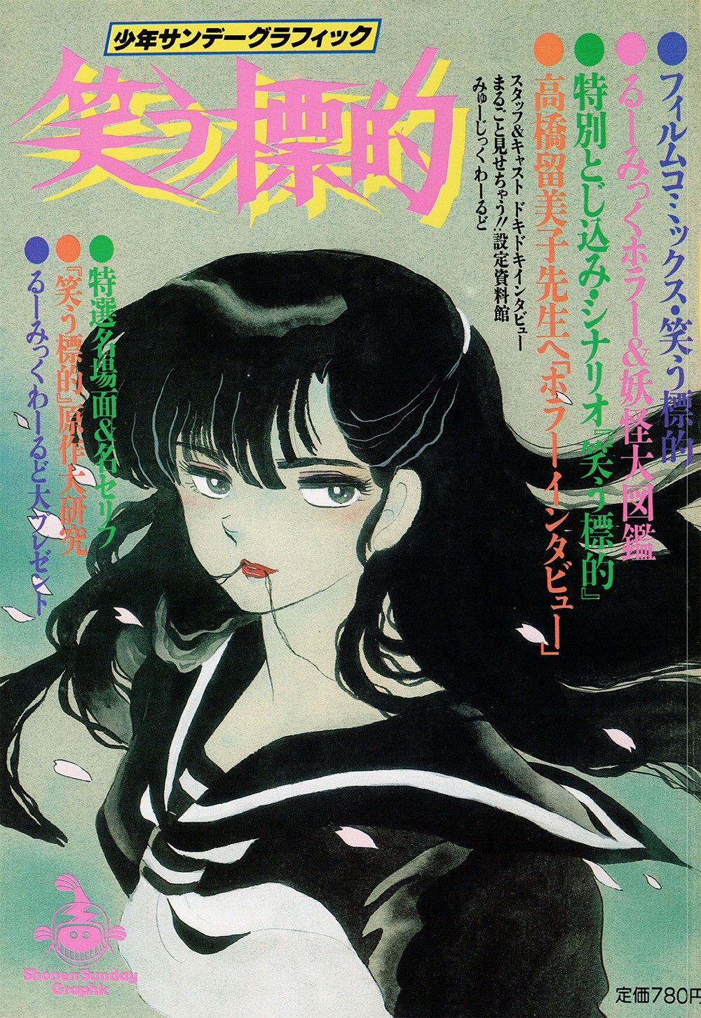 Pin By Nurma Eko On Manga Anime Artists Anime Wall Art Aesthetic Anime Japanese Graphic Design