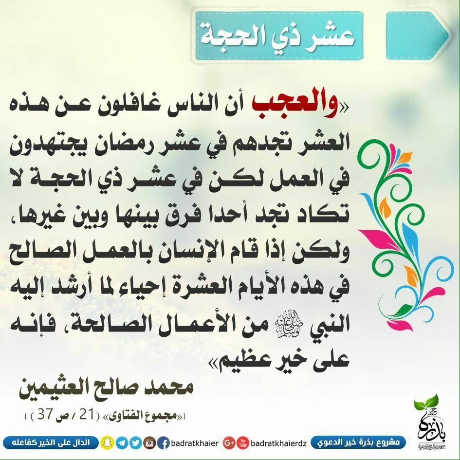 Epingle Par Sara Hamza Sur منوعات Coran Islam