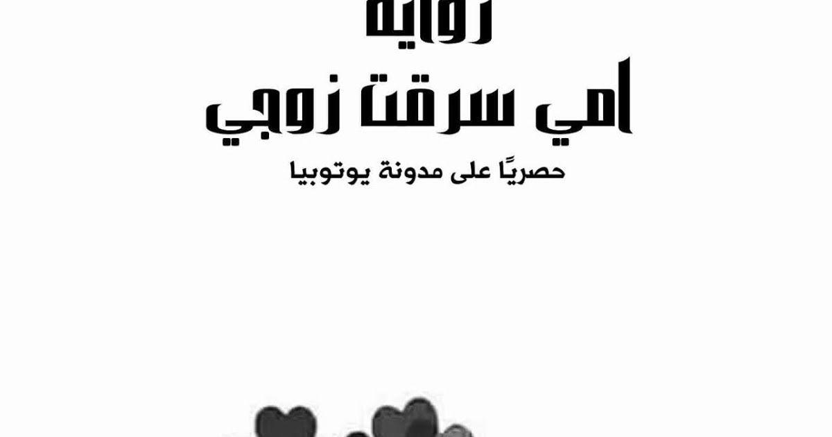 رواية امي سرقت زوجي كاملة للقراءة والتحميل Pdf لقراءة المزيد من الروايات العربية الرائعة اضغط هنا رواية امي سرقت زوجي كاملة للقراءة و Math Home Decor Decals