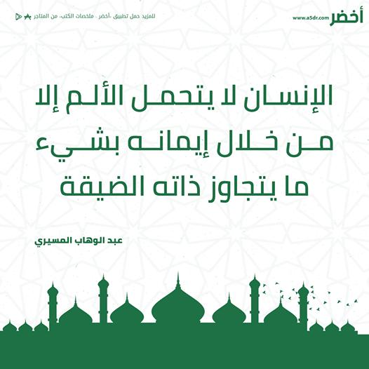 الإنسان لا يتحمل الألم إلا من خلال إيمانه بشئ ما يتجاوز ذاته الضيقة Sailing Arabic Calligraphy Calligraphy