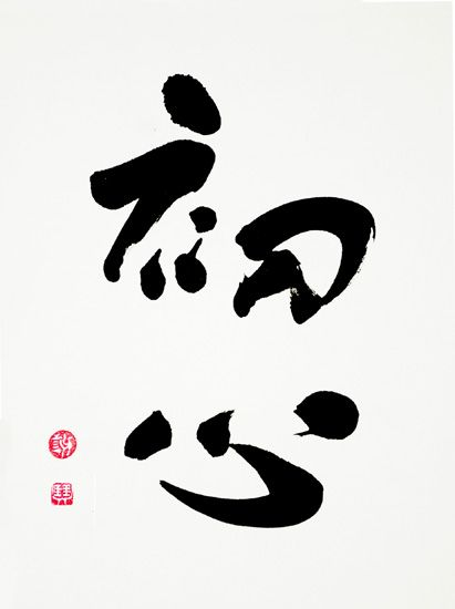 Japanese Calligraphy Beginners Mind In The Beginners Mind