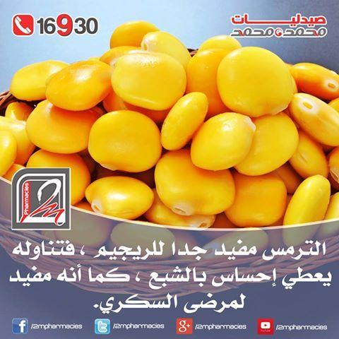 1 يعمل الترمس على تقليل الكوليسترول 2 يقى الترمس من امراض الامعاء 3 يرفع الترمس كفاءة الجهاز المناعى لاحتوائه على الحديد 4 يحمى ال Food Fruit Apricot