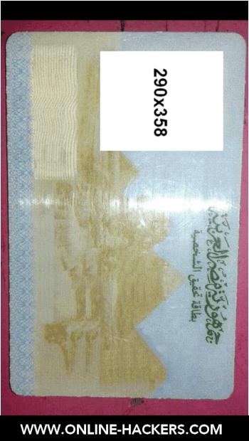 بطاقة هوية مصرية للفيس بوك Bitaqa Blog