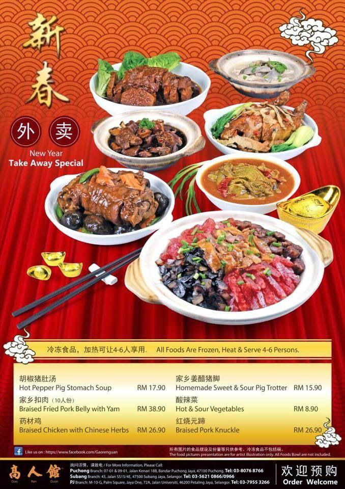 TAKE AWAY SPECIAL @ GAO REN GUAN     Gao Ren Guan Sdn Bhd  Puchong Outlet 07-01 & 09-01, Jalan Kenari 18B, Bandar Puchong Jaya, 47100 Puchong, Selangor. Tel: 03-8076 8766  Subang Jaya Outlet 43, Jalan SS15/4E, 47500 Subang Jaya, Selangor. Tel: 03-5621 0966  Jaya One Outlet M-10-G, Palm Square, Jaya One, 72A, Jalan...  Read more @ https://www.malaysianfoodie.com/2015/02/take-away-special-gao-ren-guan.html?utm_source=PN&utm_medium=Malaysian+Foodie+Pin&utm_campaign=SNAP%